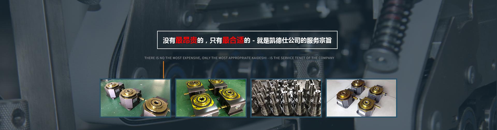 凸轮分割器厂家